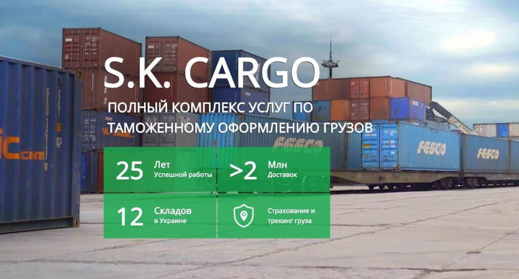 skcargo-partner-tgl