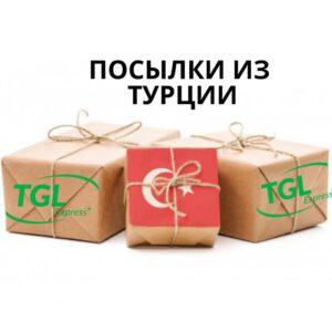 посылки-из-турции-тгл-экспресс-доставки